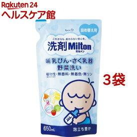 洗剤ミルトン 哺乳びん・さく乳器・野菜洗い 詰め替え用(650ml*3袋セット)【ミルトン】