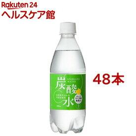 国産 天然水仕込みの炭酸水 グレープフルーツ(500mL*48本入)[炭酸水 500ml 国産]