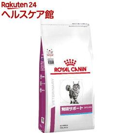 ロイヤルカナン 猫用 腎臓サポート スペシャル ドライ(500g)【ロイヤルカナン療法食】