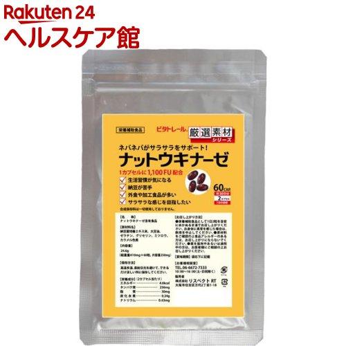 ビタトレール 厳選素材 ナットウキナーゼ(60カプセル)【ビタトレール】
