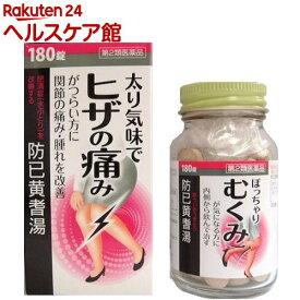 【第2類医薬品】北日本製薬 防已黄耆湯エキス錠「東亜」(180錠)