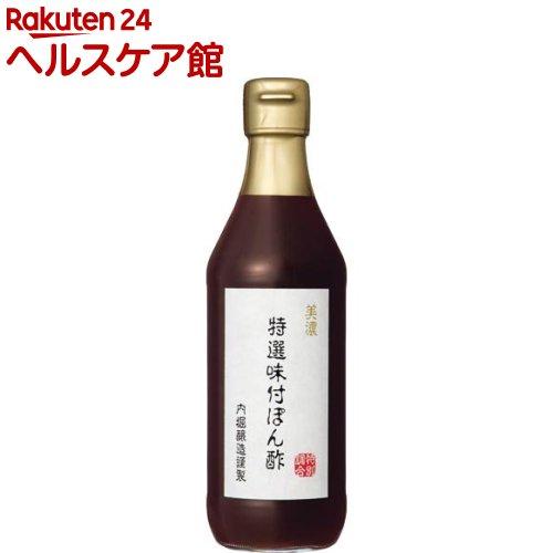 内堀醸造 美濃特選味付ぽん酢(360mL)【内堀醸造】