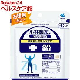 小林製薬 亜鉛(120粒入(約60日分))【小林製薬の栄養補助食品】