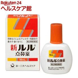 【第2類医薬品】新ルル 点鼻薬(16ml)【more30】【ルル】