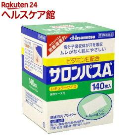 【第3類医薬品】サロンパスA ビタミンE配合(140枚入)【サロンパス】