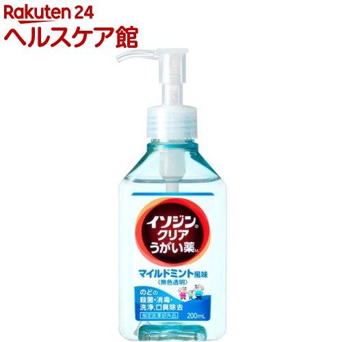 イソジンクリアうがい薬M(200mL)【イソジン】
