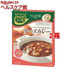からだシフト たんぱく質 チーズカレー(175g*2箱セット)【からだシフト】