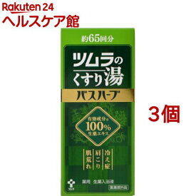 ツムラのくすり湯 バスハーブ(650mL*3コセット)【ツムラのくすり湯】