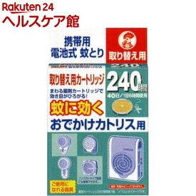 おでかけカトリス 携帯用 電池式 蚊取り 取替え 240時間(1コ入)【カトリス】