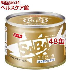 ニッスイ スルッとふたSABAだし煮(150g*48缶セット)【ニッスイ】