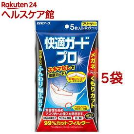快適ガードプロ プリーツタイプ レギュラーサイズ(5枚入*5袋セット)【快適ガード】