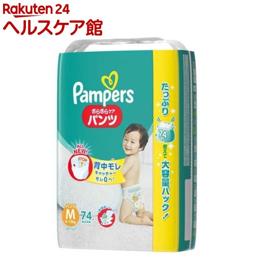 パンパース おむつ さらさらパンツ ウルトラジャンボ M(74枚入)【mam_p5】【パンパース】