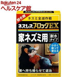 ネズレスブロックEX(130g)【ネズレス】
