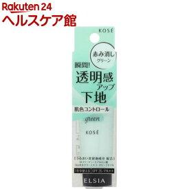 エルシア プラチナム 肌色コントロール 化粧下地 赤み消しグリーン GR701(30g)【エルシア】