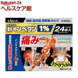 【第2類医薬品】新インペタン1%(セルフメディケーション税制対象)(24枚入)【more30】【インペタン】