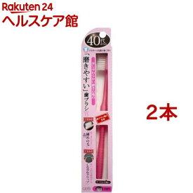 40代からの磨きやすい歯ブラシ 先細 LT15(1本入*2コセット)