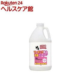 ネイチャーズミラクル マーキング防止+消臭クリーナー(1.89L)【ネイチャーズミラクル】