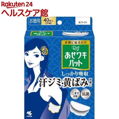あせワキパット リフ ホワイト お徳用(20組(40枚入))【7_k】【あせワキパット】