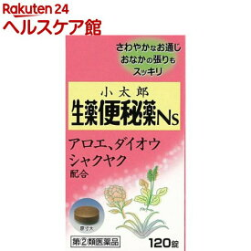 【第(2)類医薬品】小太郎漢方の生薬便秘薬Ns(120錠)【コタローの漢方薬】