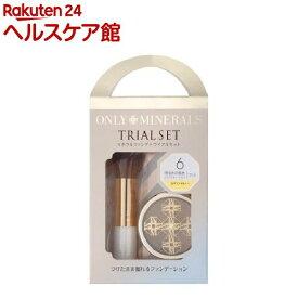 オンリーミネラル ミネラルファンデ トライアルセット 6 ライトオークル(1セット)【オンリーミネラル】