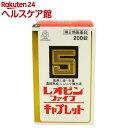【第2類医薬品】レオピンファイブキャプレットS(200錠)【レオピン】