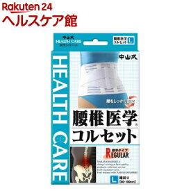 中山式腰椎医学コルセット L(1コ入)