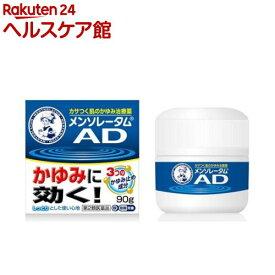 【第2類医薬品】メンソレータム ADクリームm ジャー(90g)【メンソレータムAD】