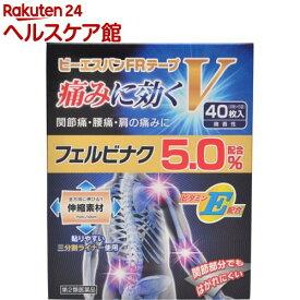 【第2類医薬品】ビーエスバン FRテープV(セルフメディケーション税制対象)(40枚入)【ビーエスバン】