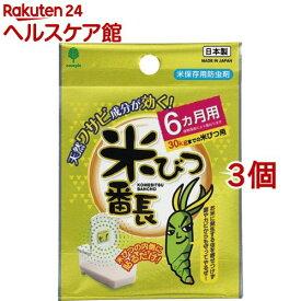 米びつ番長 6か月用 30kgまでの米びつ用 K-1036(1コ入*3コセット)