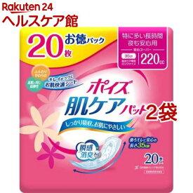 ポイズ 肌ケアパッド 吸水ナプキン 特に多い長時間・夜も安心用(安心スーパー) 220cc(20枚入*2袋セット)【ポイズ】