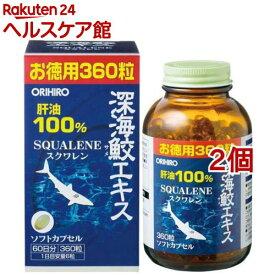 深海鮫エキスカプセル(360粒*2コセット)【オリヒロ(サプリメント)】