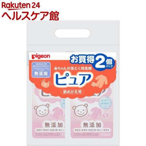 ピジョン 赤ちゃんの洗たく用洗剤 ピュア 詰めかえ用(1セット)【Pigeon ピュア】