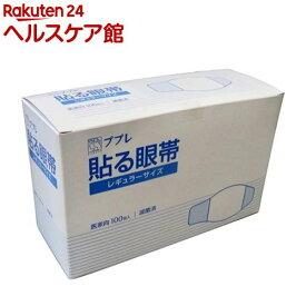ププレ 貼る眼帯(100枚入)【ププレ】