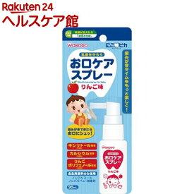 和光堂 にこピカ お口ケアスプレー りんご味(30ml)