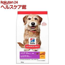 サイエンスダイエット シニアプラス 小粒 高齢犬用(12kg)【サイエンスダイエット】