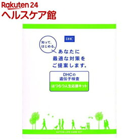 DHC 遺伝子検査 はつらつ人生応援キット(1セット)【DHC】