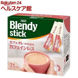 AGF ブレンディ スティック コーヒー カフェオレ やすらぎのカフェインレス(9g*21本入)【ブレンディ(Blendy)】