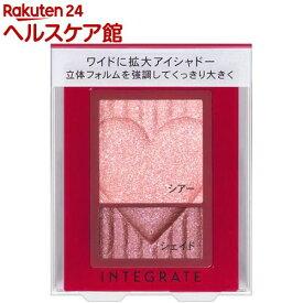 資生堂 インテグレート ワイドルックアイズ PK373(2.5g)【インテグレート】