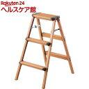 アルミ製 屋内用脚立 ウッディー・ステップ 3(1台)