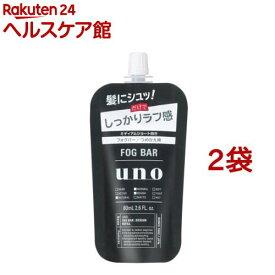 ウーノ フォグバー しっかりデザイン 詰替用(80ml*2袋セット)【ウーノ(uno)】