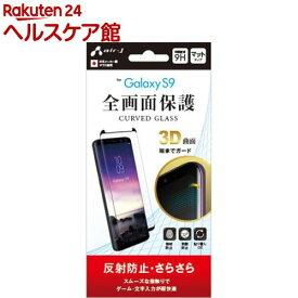 エアージェイ GaLaxy S9 ガラスパネル優 反射防止 VGP-S9-2M(1コ入)