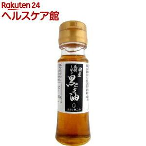 黒ごま油 国産圧搾絞り(47g)
