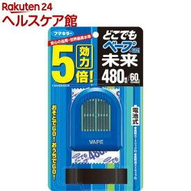 フマキラー どこでもベープGO!未来 携帯 虫よけ 480時間セット ブルー(1セット)【spts10】【どこでもベープ 未来】