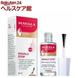 マヴァラ バイターストップN(10ml)【マヴァラ(MAVALA)】