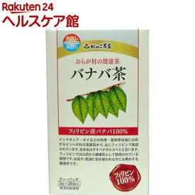 おらが村の健康茶 バナバ茶(3g*28袋)