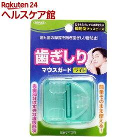 トプラン 歯ぎしり マウスガード ライト(1コ入)【トプラン】