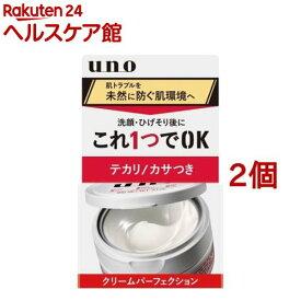 ウーノ クリームパーフェクション(90g*2個セット)【ウーノ(uno)】
