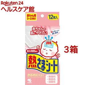 熱さまシート 赤ちゃん用(12枚入*3箱セット)【熱さまシリーズ】