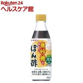 ヤマモリ 無砂糖でおいしい ぽん酢(360ml)【ヤマモリ】
