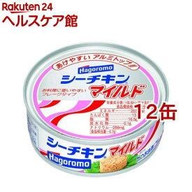 はごろもフーズ シーチキン マイルド(70g*12コ)【シーチキン】[缶詰]